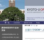 京大OCW